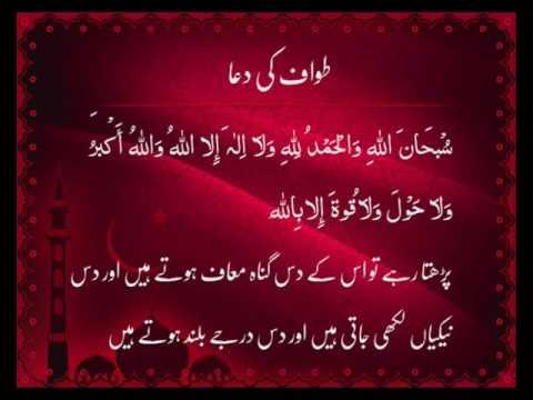 Tawaf Ki Dua | Umrah in Islam