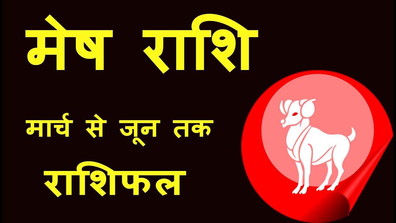 mesh rashi | March | April | May | June | 2019 rashifal in hindi