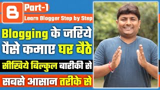 How To Create Free Blog Hindi |  how to write post in blogger | Step By Step Tutorial | PART-1
