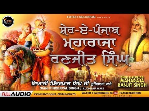 Jeevan Gatha Maharaja Ranjit Singh | Giani Pinderpal Singh Ji | Fateh Records