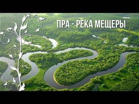 Пра - река Мещеры