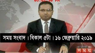 সময় সংবাদ | বিকাল ৫টা | ১৬ ফেব্রুয়ারি ২০১৯ | Somoy tv bulletin 5pm | Latest Bangladesh News