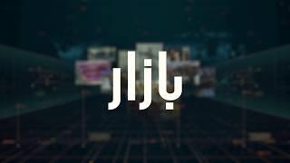 BAZAR: Balkh Residents Concerned About Situation