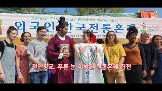 천안향교, 푸른 눈 이방인 전통혼례 집전 (2019.9…