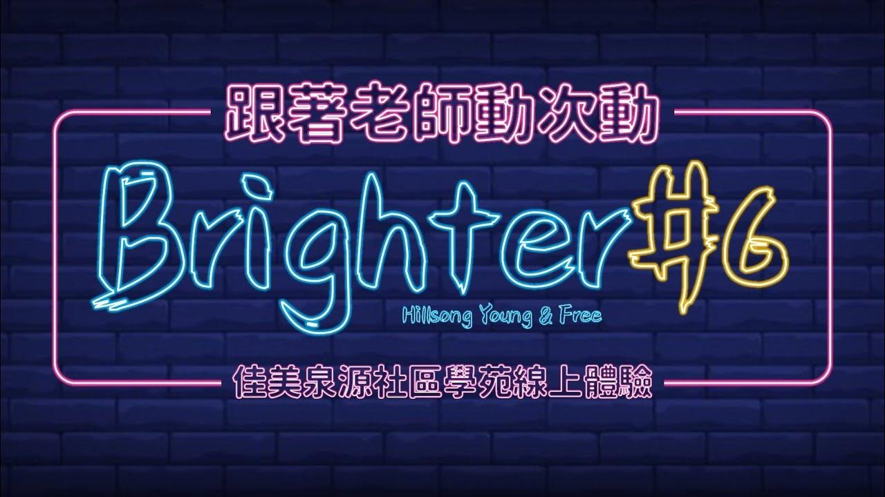 跟著老師動次動 Brighter#6 feat.國際學生小組