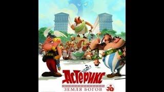 Астерикс: Земля Богов / Astérix: Le domaine des dieux (2014) first-film.ru