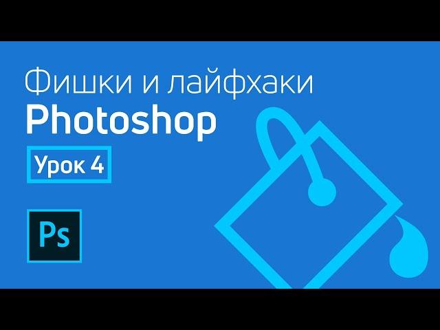 Фишки и лайфхаки Adobe Photoshop / Урок 4