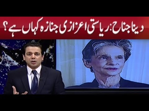 Dina Wadia: Where is the state honorary funeral? Ahmed Quraishi