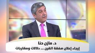 د. مازن حنا -   إرجاء إعلان صفقة القرن ... دلالات ومقاربات