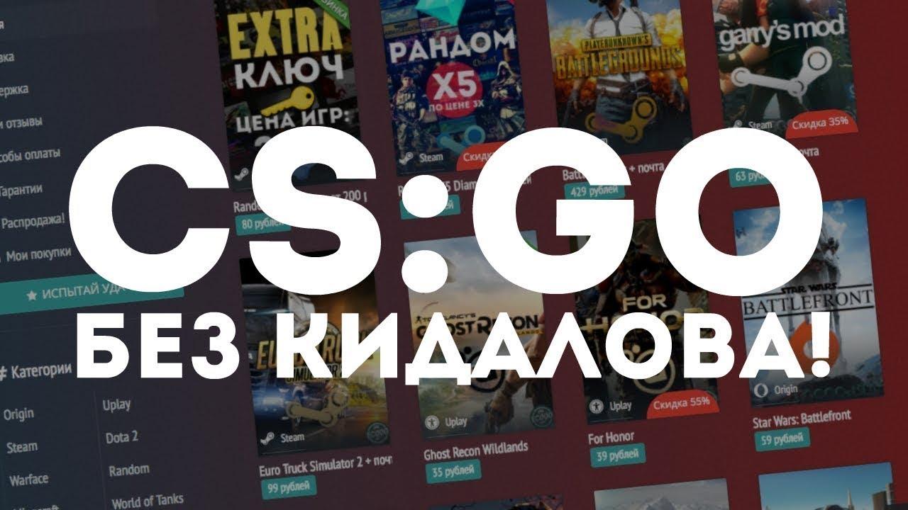Counter Strike 1.6 БЕСПЛАТНО/КЛЮЧ ДЛЯ CS 1.6 БЕСПЛАТНО - YouTube