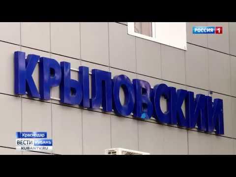 Уголовное дело возбуждено в отношении банка «Крыловский» в Краснодаре