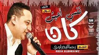 رضا البحراوي - موال حزين جدآ  2020-كان نفسي اعيش - شعبي جديد 2020