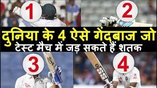 Test Match के 4 ऐसे गेंदबाज जो आने वाले समय में कर सकते हैं ये बड़ा कारनामा   Headlines Sports