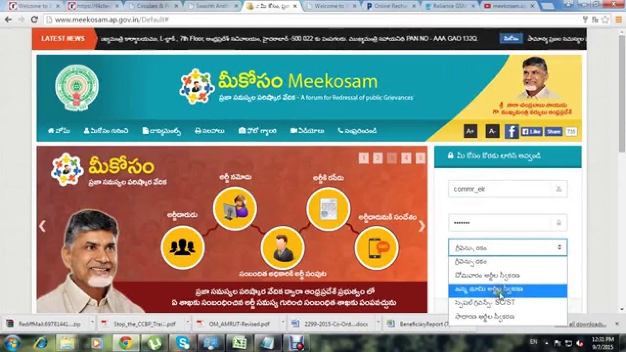 How to forward application in meekosam website