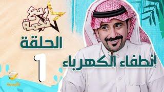 مسلسل ربع نجمة الحلقه الأولى - إنطفاء الكهرباء