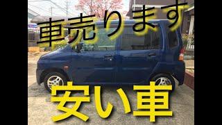 2000 (平成12年) Mitsubishi Toppo BJ