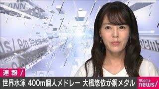 世界水泳 大橋悠依が銅 女子400m個人メドレー(19/07/28)