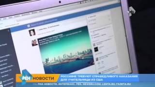 Тысячи россиян встали на защиту американской учительницы