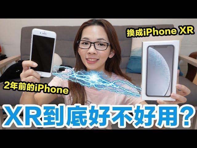 終於換新手機了! iPhoneXR上手一個月心得! ♥ 滴妹