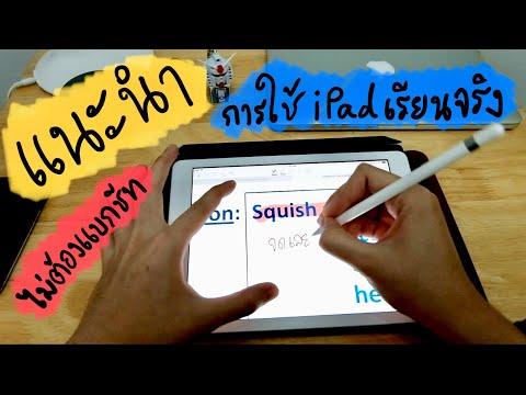 มาใช้ iPad ในการเรียนกันเถอะ