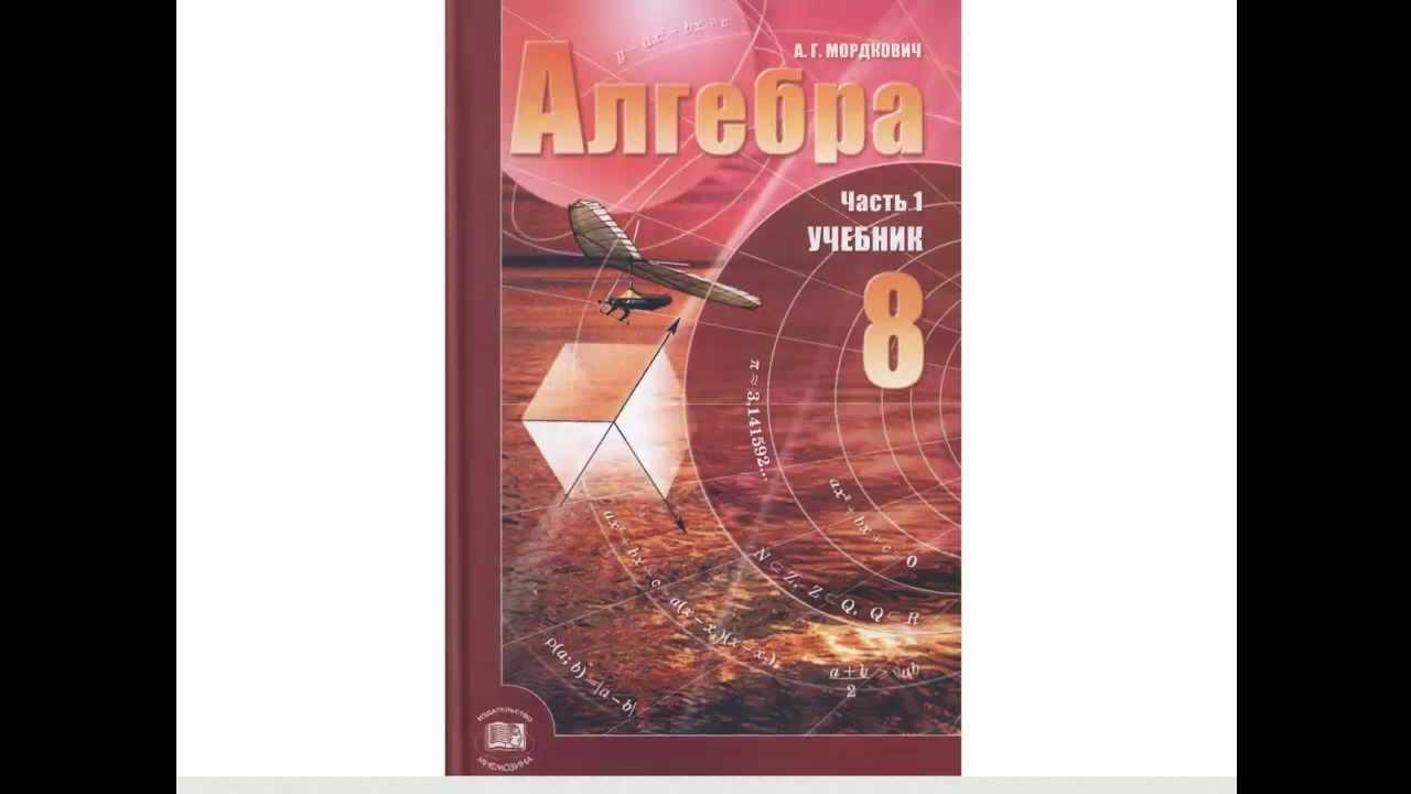 Читать онлайн учебник математики 5 класс