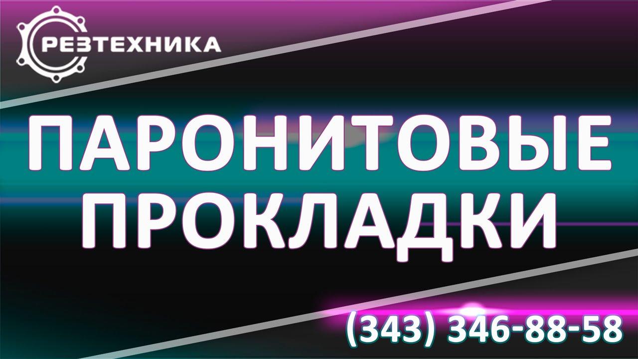 В розницу. Паронит пмб толшина 1мм от grand rate купить в ташкенте, узбекистане,. Толщина листов паронита гост 481-80 бывает, согласно его.