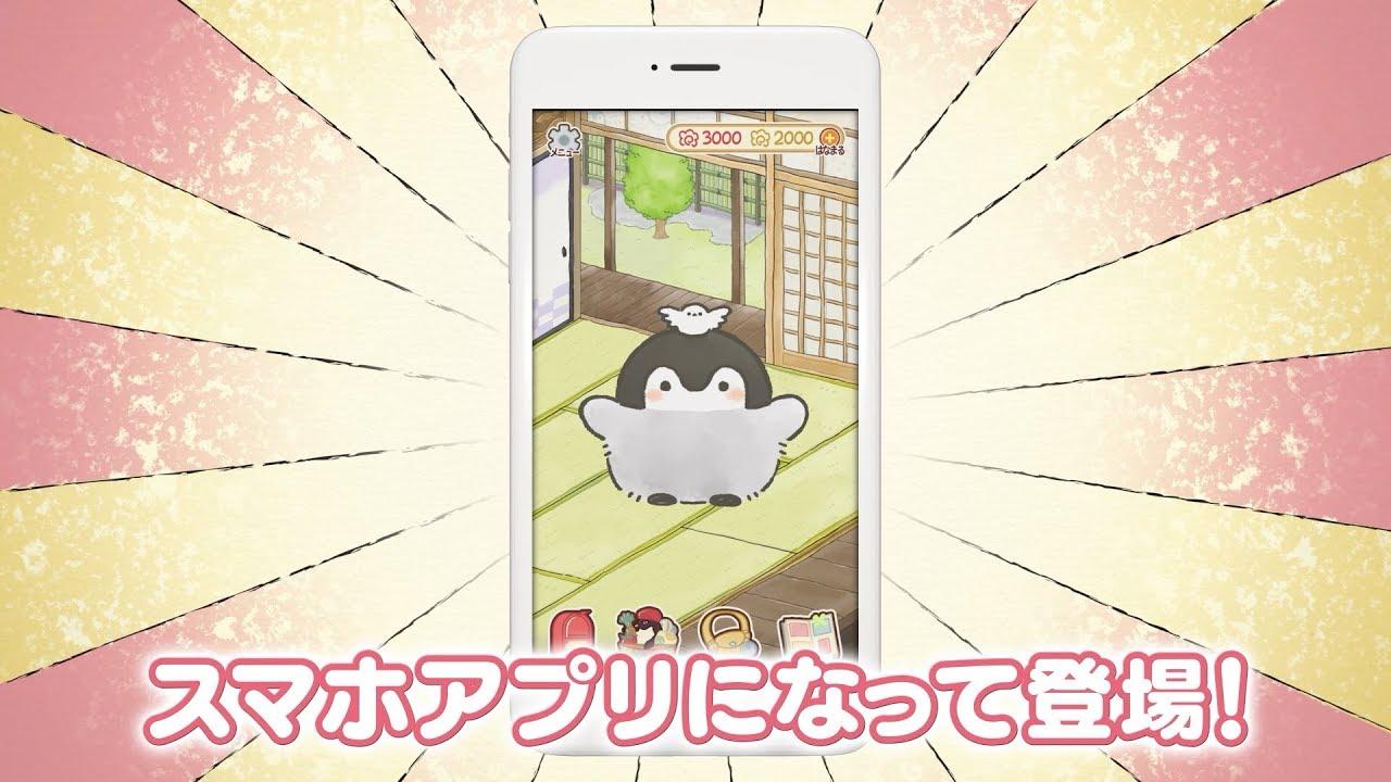 【事前登録受付中!】スマホ向けゲームアプリ「コウペンちゃん はなまる日和」ティザームービー - YouTube