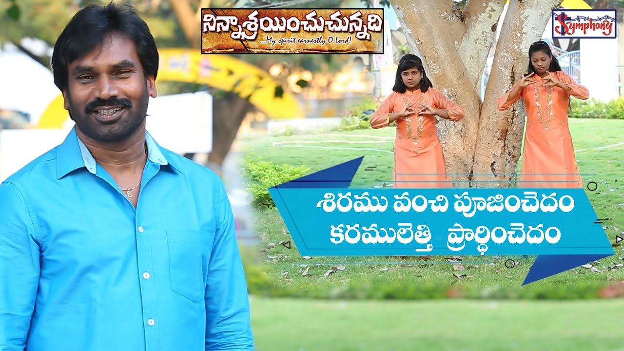SIRAMU VANCHI Song | AR Stevenson Latest Telugu Christian Songs | SYMPHONY MUSIC