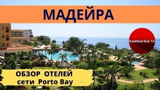 Остров МАДЕЙРА обзор отелей сети Porto Bay Португалия Фуншал