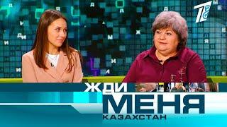 Жди меня, Казахстан! №356 - Выпуск от 28.05.2021
