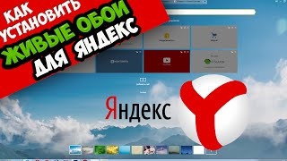 Как установить живые обои для браузера Яндекс