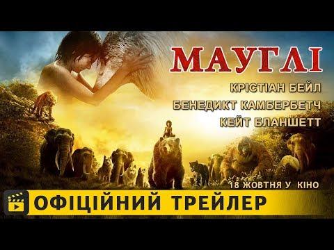 трейлер Мауглі (2018) українською