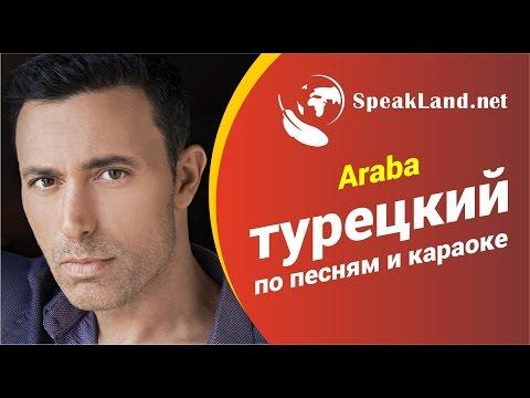 "Турецкий по песням&караоке Mustafa Sandal ""Araba"""