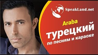 Турецкий по песням&караоке Mustafa Sandal ''Araba''