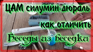 Цинковые и алюминиевые сплавы Как отличить цинк силумин дюраль