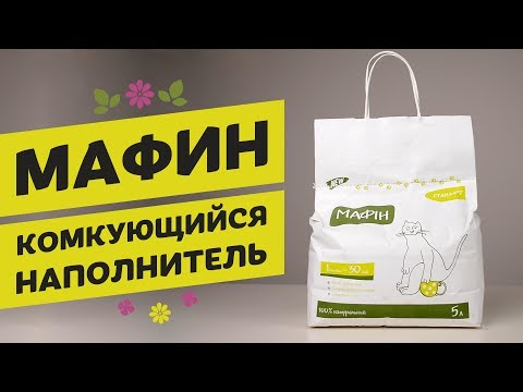 Мафин - комкующийся бентонитовый наполнитель для кошачьего туалета | Обзор зоотоваров...