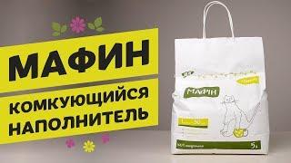 Мафин - комкующийся бентонитовый наполнитель для кошачьего туалета | Обзор зоотоваров pethouse.ua