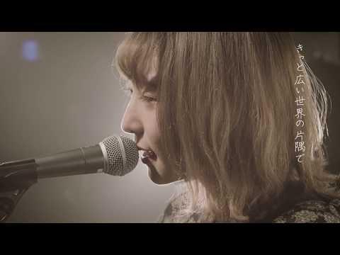 果歩 / サヨナラブルー(Music Video)
