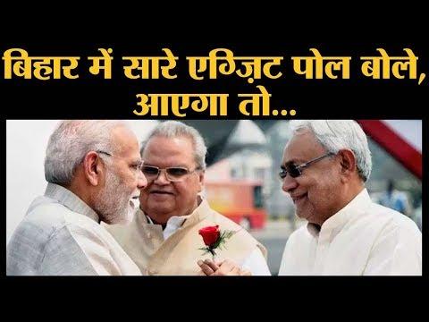 Bihar के सभी Exit Polls के आंकड़े एक जगह देखिए । Lok Sabha Election 2019
