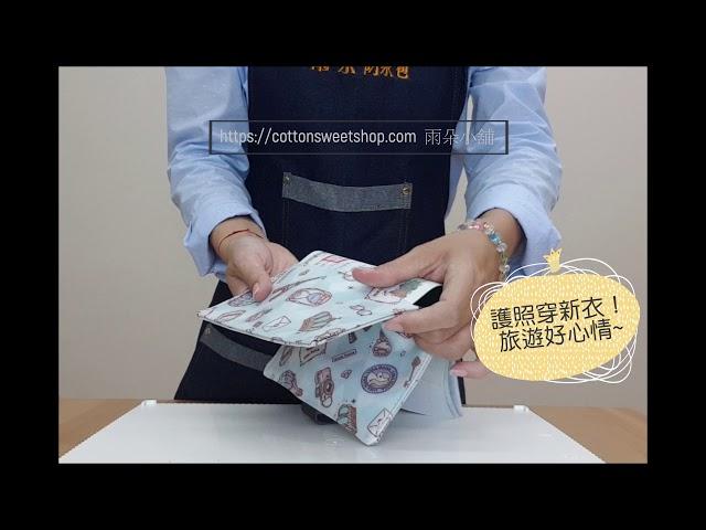 雨朵防水包U046.u160護照套加扣