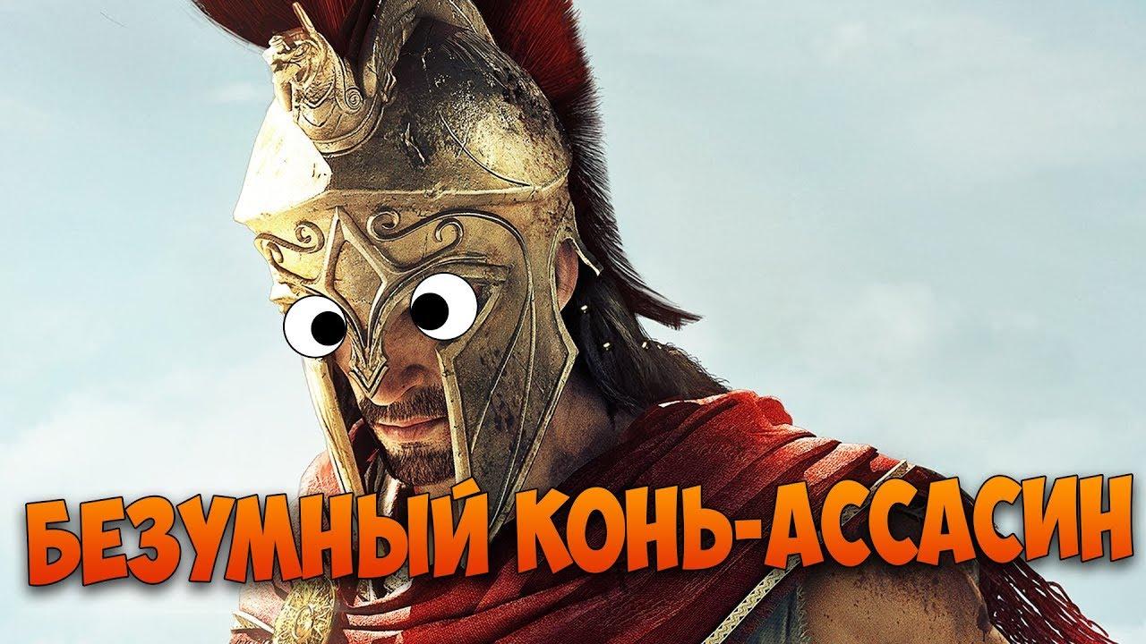 GameFails #27: смешные баги и приколы из Assassin's Creed ...
