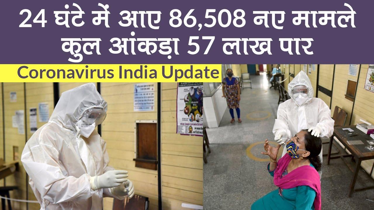 Coronavirus India Update : पिछले 24 घंटे में कोरोना के 86,508 मामले, कुल आंकड़ा 57 लाख के पार– Watch Video