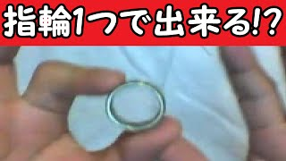 Repeat youtube video マジック種明かし 指輪1つで出来るヤバいマジック種明かし付き