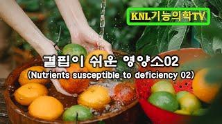 결핍하기 쉬운 영양소, 미네랄, 비타민(02)-비타민과…