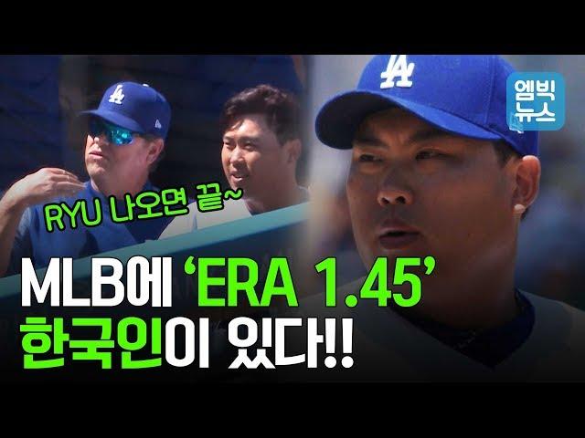 류현진의 경이로운 ERA '1.45'..7이닝 무실점으로 시즌 12승!!