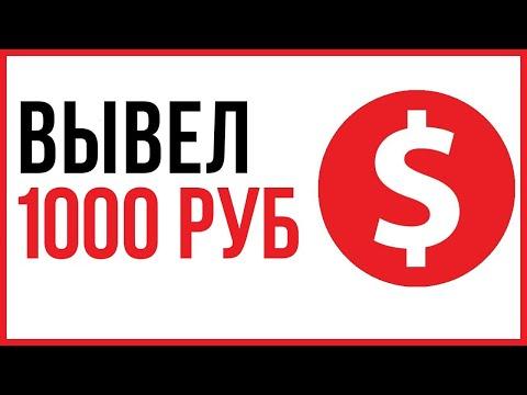 ГОТОВАЯ СХЕМА ЗАРАБОТКА ОТ 1000 РУБЛЕЙ В ДЕНЬ БЕЗ ВЛОЖЕНИЙ ДЕНЕГ - ЗАРАБОТОК В ИНТЕРНЕТЕ 2020.
