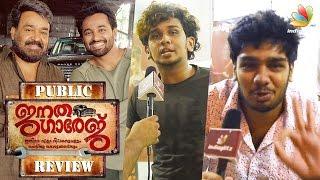 Janatha Garage Malayalee Review and Reaction || Mohanlal, Junior NTR,