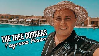 The Three Corners Fayrouz Plaza Beach Resort 5 МАРСА АЛАМ ЕГИПЕТ 2021