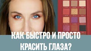 Как быстро красить глаза простой лайфхак для новичков и не только