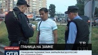 Гражданам Таджикистана закрыли въезд в Россию без загранпаспорта